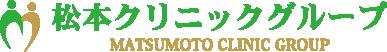 松本クリニックグループ