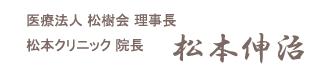医療法人松樹会理事長 松本クリニック院長